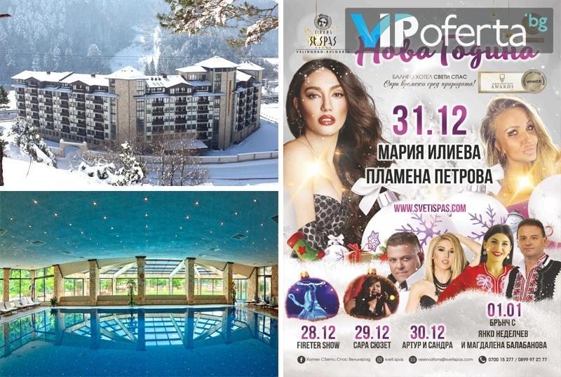 Тридневен и четиридневен пакет със закуска, вечеря и Празнична новогодишна програма + ползване на СПА в Балнео Хотел Свети Спас*****, Велинград