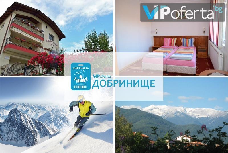 Еднодневен пакет + лифт карта за ски зона Добринище в къща за гости