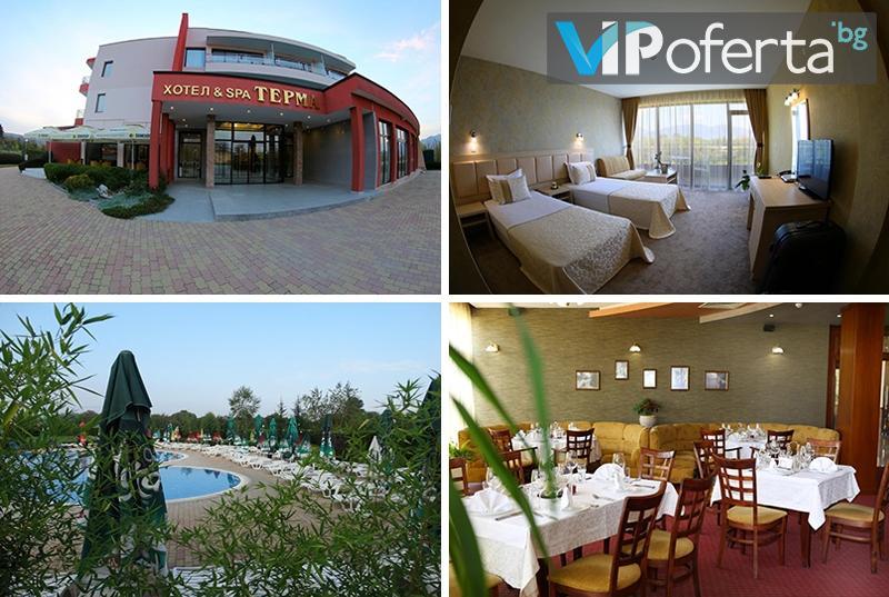 Еднодневен пакет със закуска и вечеря, ползване на минерален басейн и СПА в СПА Хотел Терма