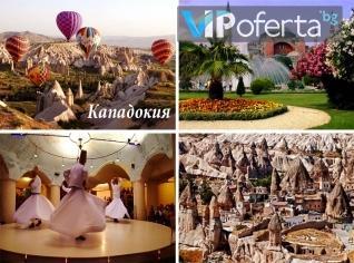Кападокия - екскурзия до Турция