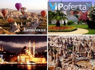 Кападокия - Нова година в Турция