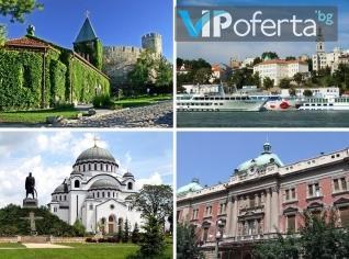 Екскурзия в Белград