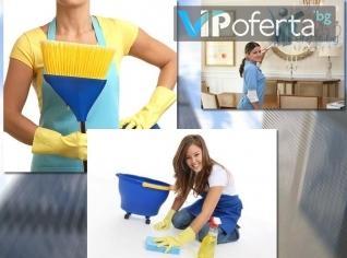 Цялостно почистване на дома или офиса