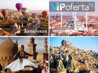 Обиколка на Централна Турция