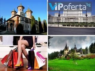 Екскурзия до Румъния 2014