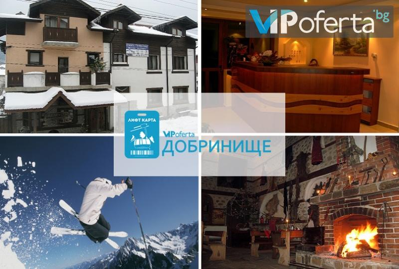 Еднодневен пакет + лифт карта за ски зона Добринище в Старата Тонина