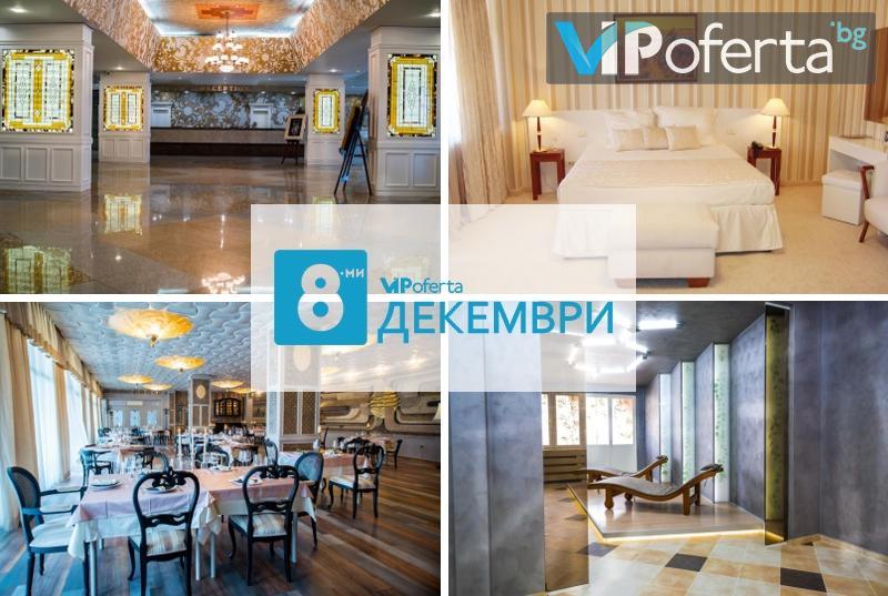 Двудневен пакет със закуска и вечеря, Празнична вечеря за Осми декември в хотел Верея, Стара Загора