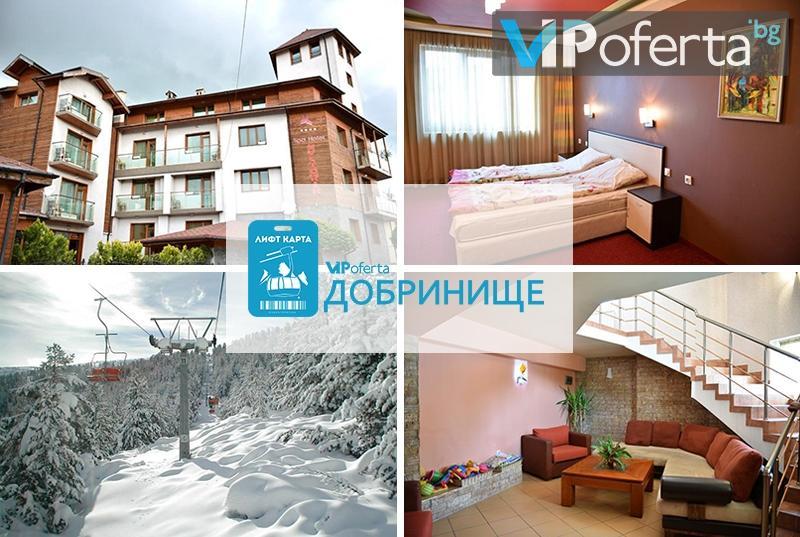Еднодневен пакет  + лифт карта за ски зона Добринище в Хотел