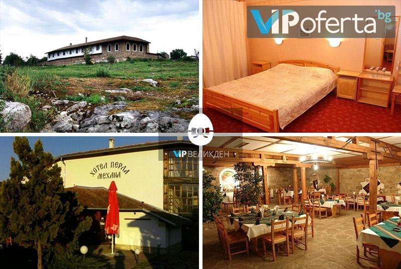 Пакети с две, три и четири нощувки със закуски + празнична вечеря с DJ в Хотелски комплекс Перла, Арбанаси
